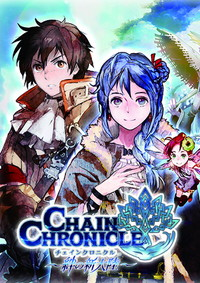 game_chainchronicle