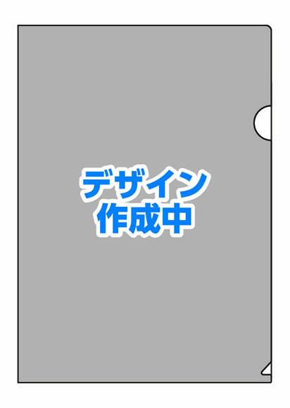 クリアファイル(第2弾作成中)