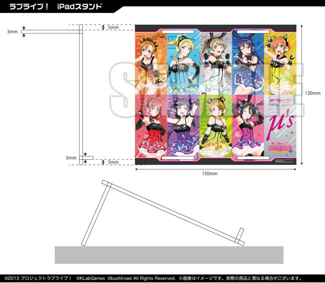 20151229_ラブライブ! iPadスタンド_W650