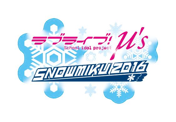 μ's&snowmiku2016_logo02