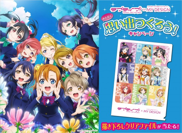MyDesign_lovelive_news2