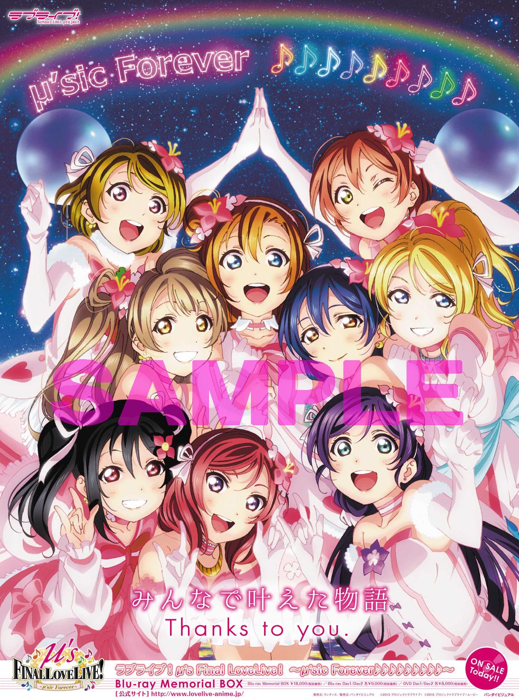 01_FinalLoveLive_15dan. 「ラブライブ!μs Final LoveLive!